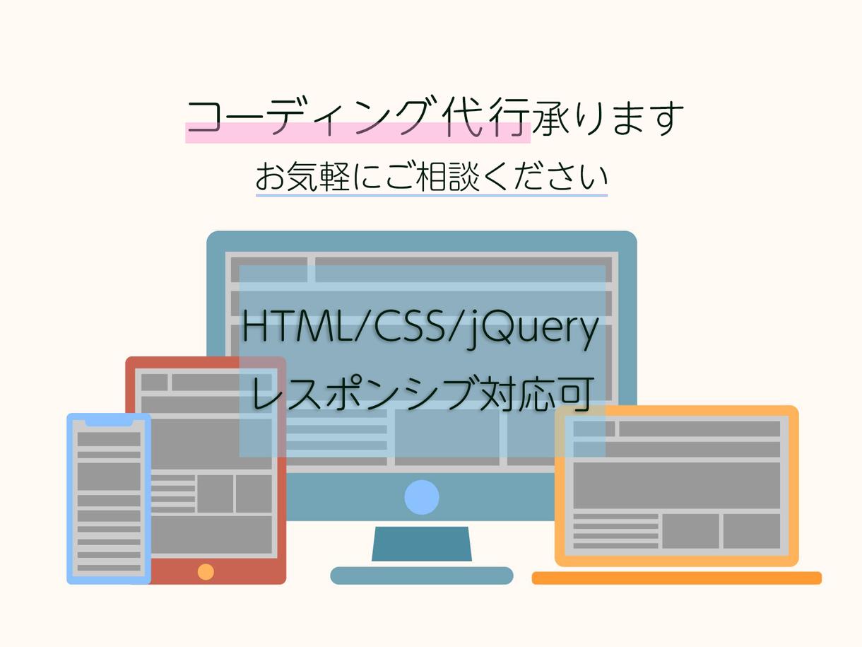 WEBページのコーディングを格安で代行します コーディングでお困りの方、html/cssで代行いたします。