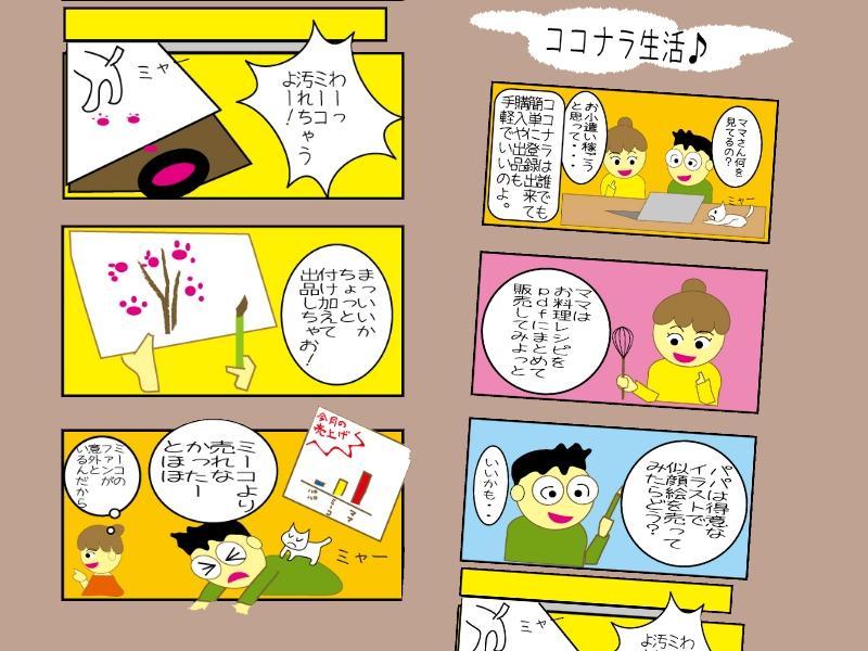 4コマ宣伝用漫画