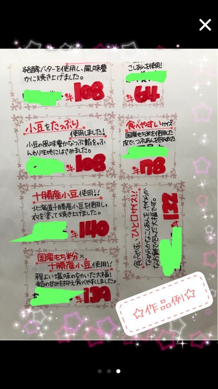食べ物系〜メニュー表までPOP書きます 飲食店やサロンで働く方に☆温かみのある手描きPOP書きます☆