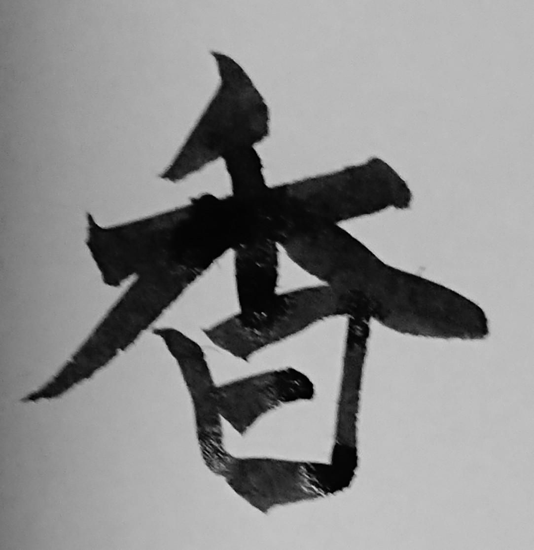 希望の文字を筆文字で書きます 文字素材が画像データとして欲しい方 イメージ1