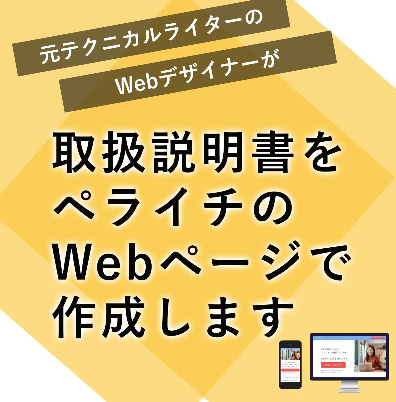 取扱説明書をペライチのWebページで作ります テクニカルライター経験者が作るペライチWeb取扱説明書 イメージ1