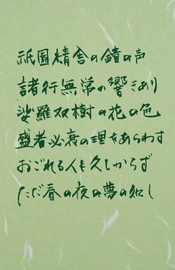 お店のメニュー・メッセージ・挨拶状・年賀状・文章を毛筆します 【横書き対応可】