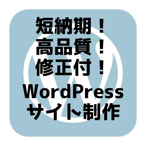 短納期、高品質。WordPressサイト作成します 納期2週間/納品後修正可/WordPress使用方法解説付 イメージ1