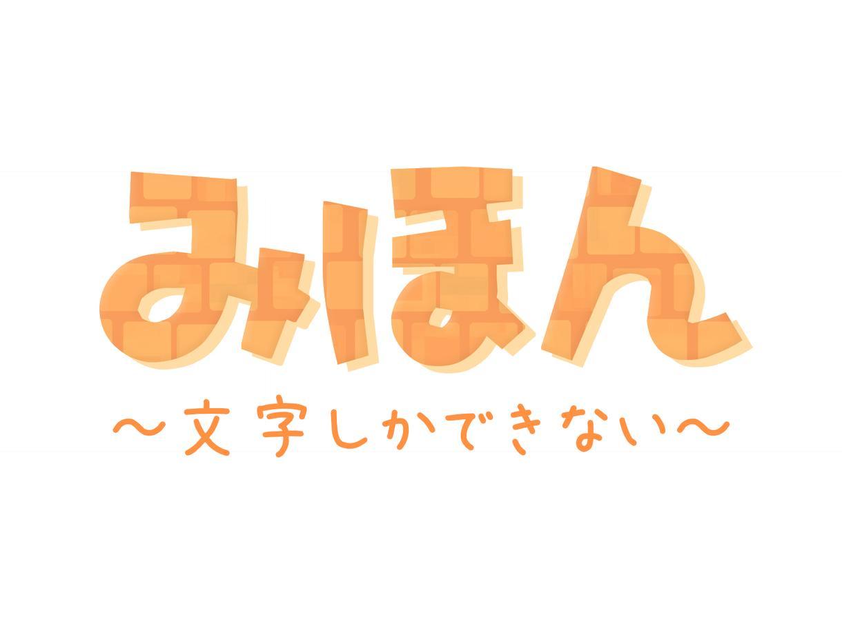 【ロゴデザイン】文字のロゴを作ります!