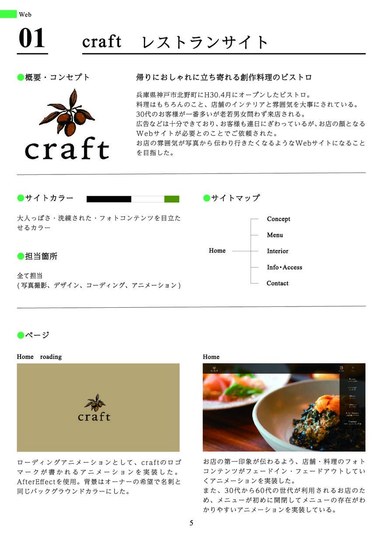 おしゃれなWebデザインを作成いたします 兵庫大阪で魅せるWebデザインを
