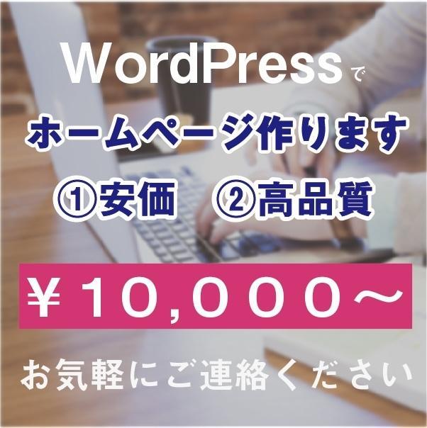 WordPressでホームページ作ります 【3ページまで・スマホ対応済み】格安で高品質に仕上げます。 イメージ1
