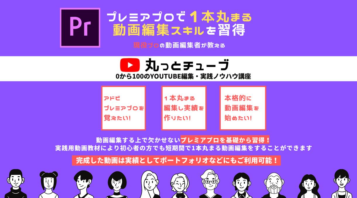 プロがYouTube動画編集教えます プレミアプロで0から1本丸まるYouTube動画編集ができる イメージ1