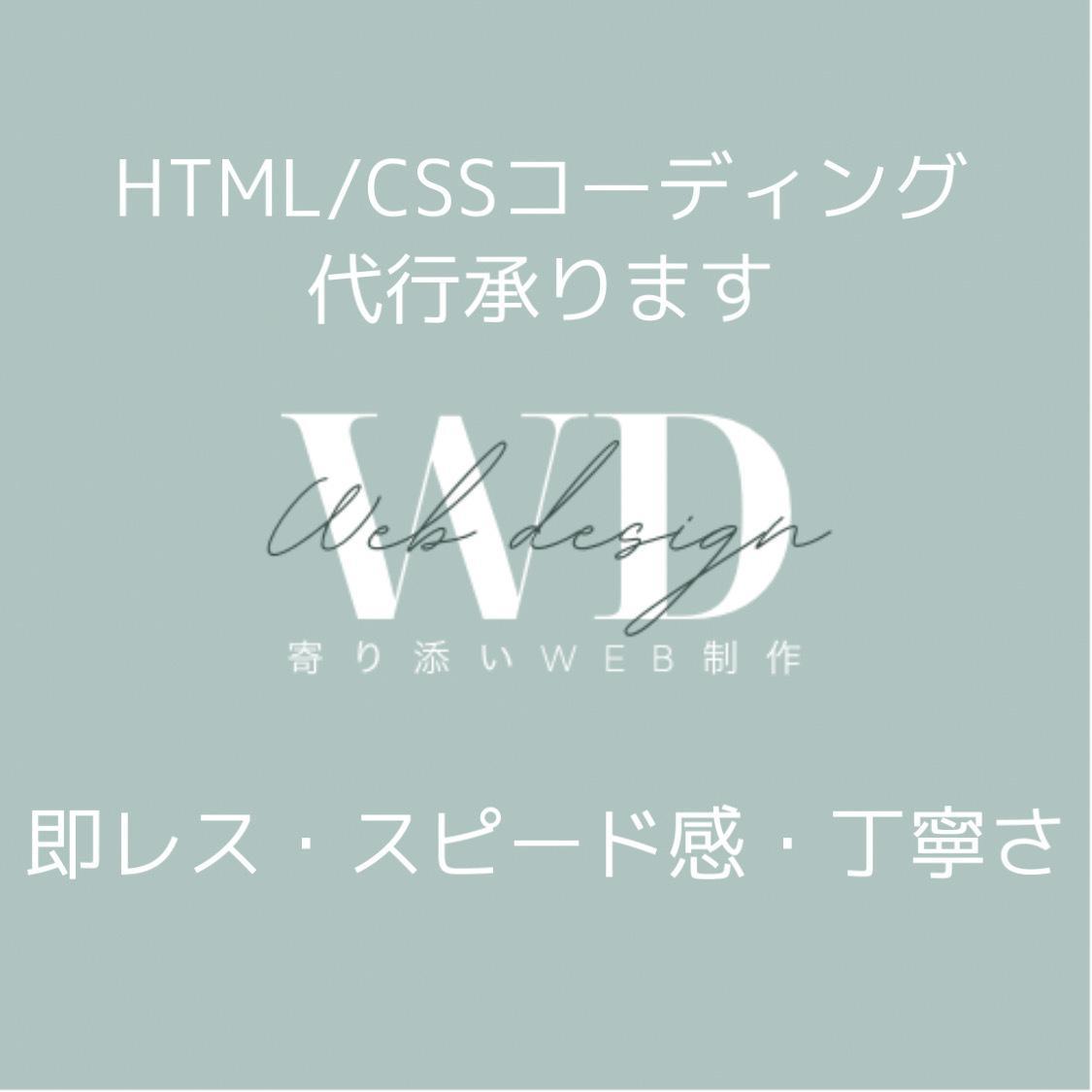 HTML/CSSコーディング代行します 即レス・スピード感・丁寧さを持って対応させて頂きます。 イメージ1
