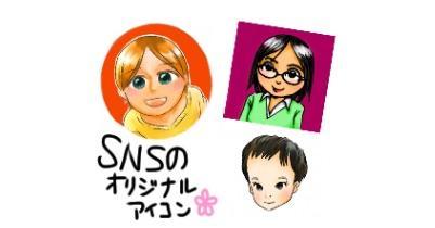 ココナラ、Twitter、Facebook、LINE等の似顔絵アイコンを作成します!