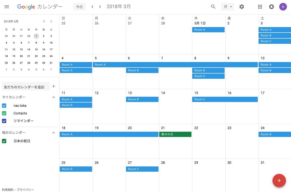 ホームページにgoogleカレンダーを設置します PC・タブレット・スマホのカレンダーを共有・公開したい人