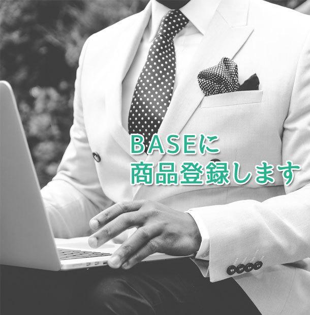 BASEに商品を10点500円で登録します 面倒な商品登録作業はお任せください!