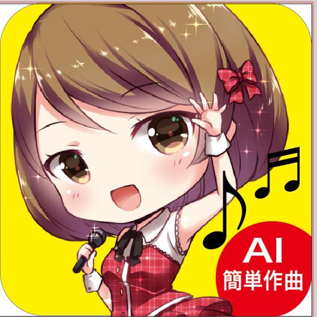 オリジナル曲の作曲をAIで安価に致します AIで安価に作曲!!歌詞を入れてもらう事でできます。