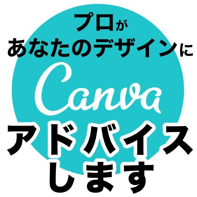 プロがcanvaでのデザインにアドバイスします canva グラフックデザイン アドバイス 悩み イメージ1