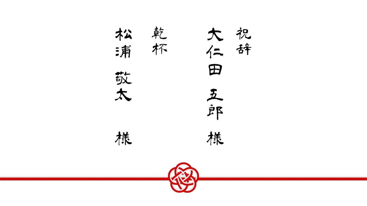 和風オープニングムービー【白無垢】を制作します 写真不要!ゲストへのおもてなしムービー!