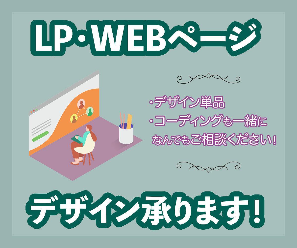 シンプルなLP&ウェブページデザインします 《 スマホデザイン無料 》1ページからでもOKです! イメージ1