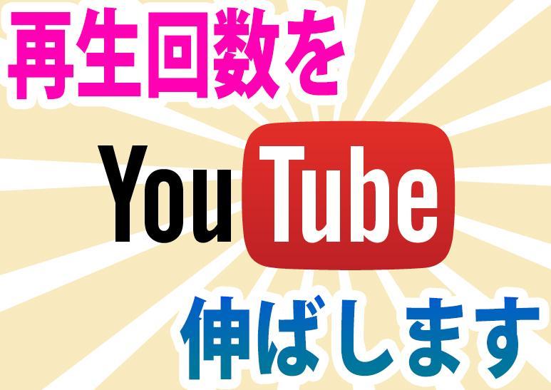 """YouTubeの再生回数を伸ばす動画を編集します!""""あなたも今日からYoutuber"""""""