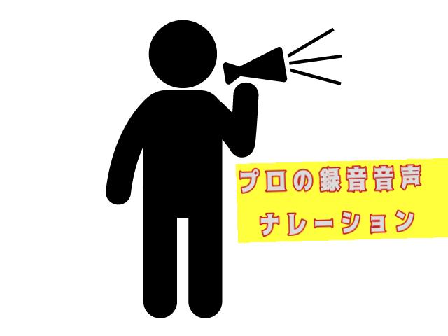 声のプロがナレーション録音依頼承ります 俳優で活躍しているプロの声であなたの必要な言葉録音します。 イメージ1