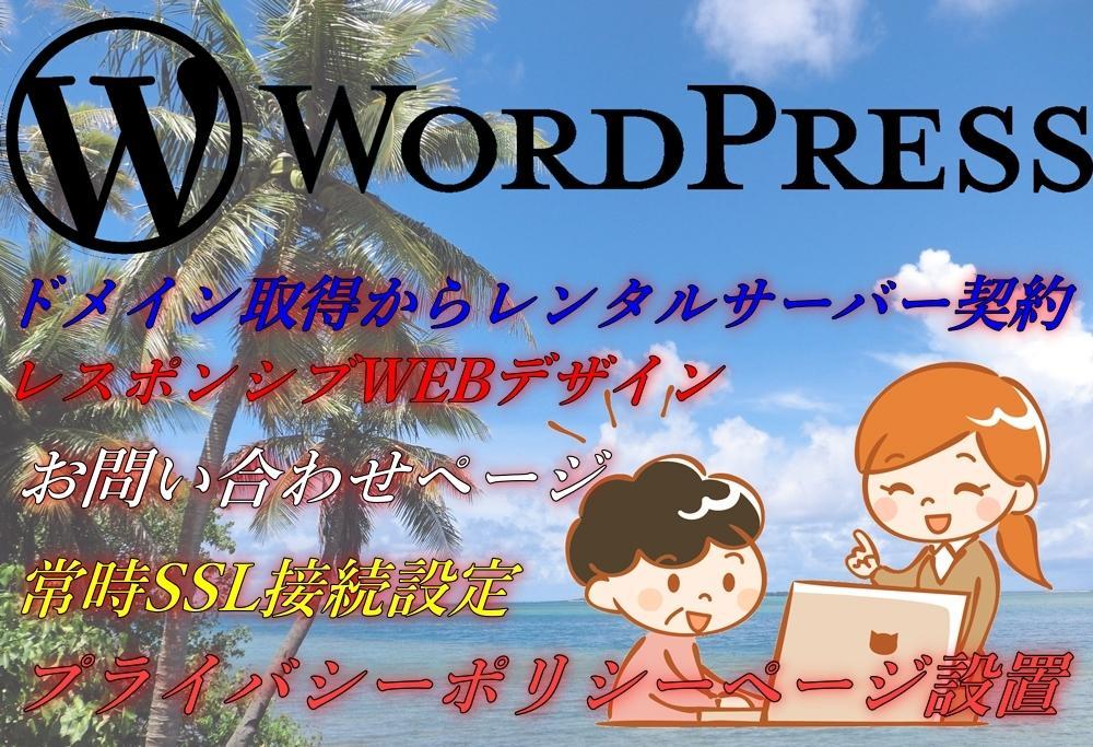 ワードプレスサイト及びブログの設置を代行します WordPressサイト及びブログの設置を1パックで代行!