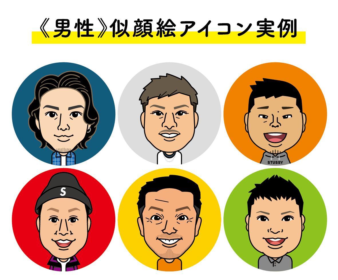 あなたにそっくりな好印象の似顔絵かきます 使いやすい!似顔絵でSNSアイコンや名刺が目立ちます!