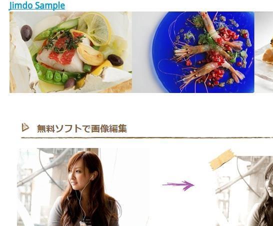 格安ホームページ作成! 【 自分で簡単編集・維持費0円の JIMDO 】