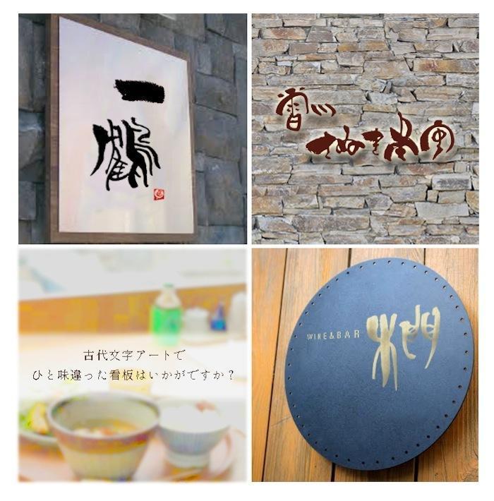 飲食店、家の表札などを古代文字で制作します 他とはひと味ちがう、品のあるおしゃれな印象に。 イメージ1
