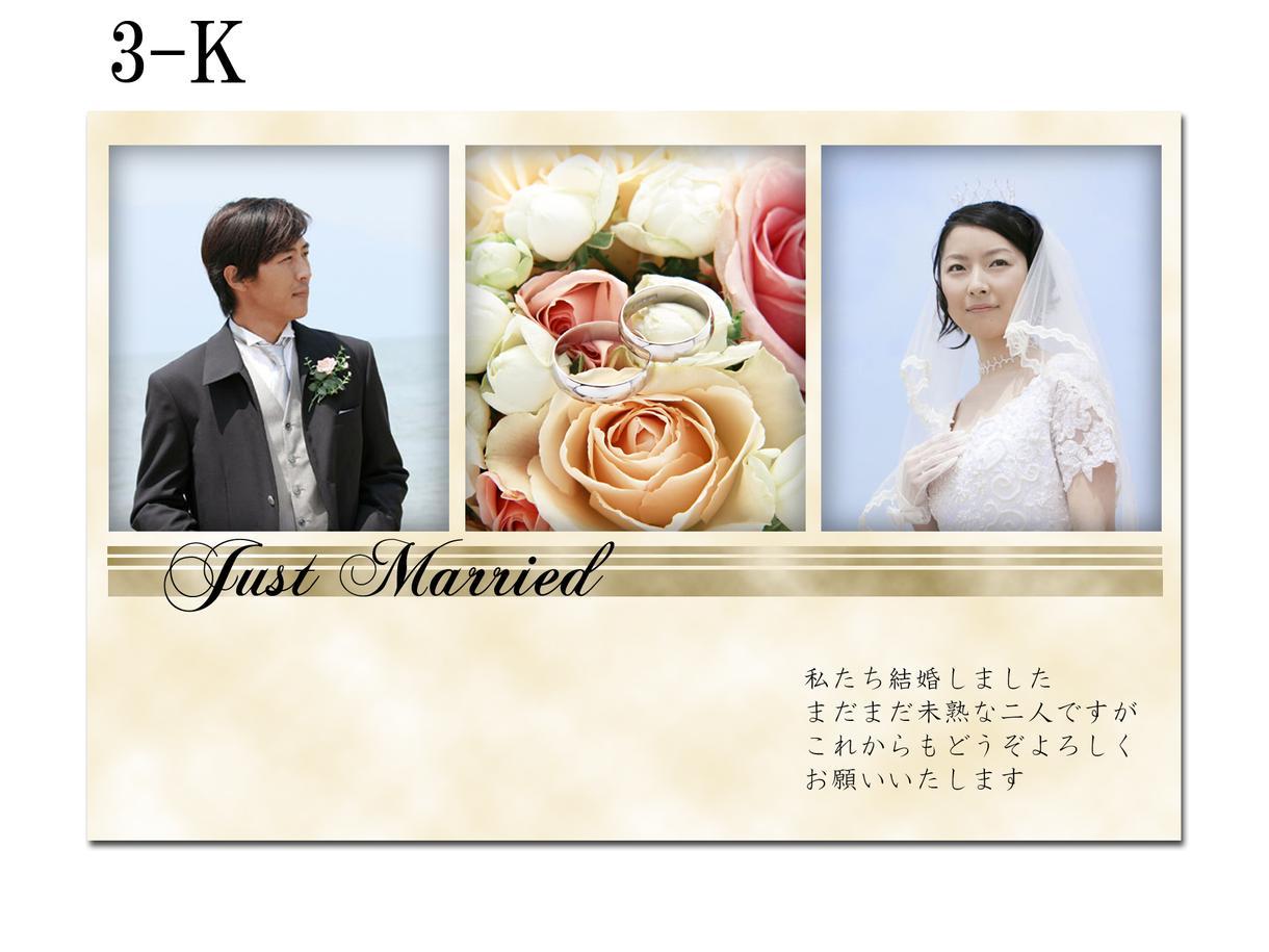 結婚報告はがき作ります 結婚報告はがき、年賀状兼用も 幸せの瞬間を1枚にお詰めします