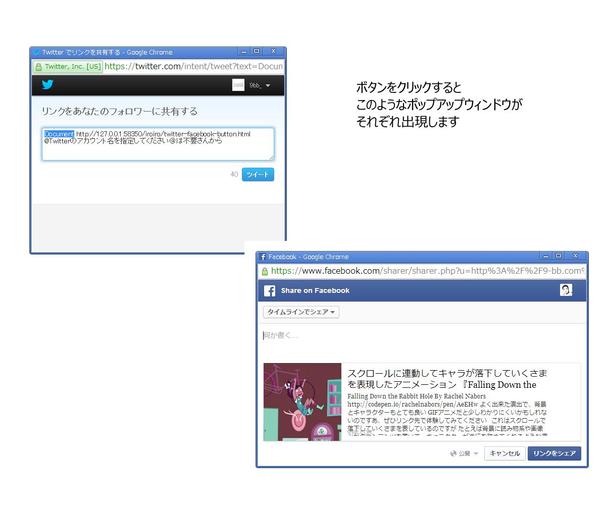Twitter、facebookのボタンをテキストリンク化したオリジナルボタンに出来るコードをお渡し