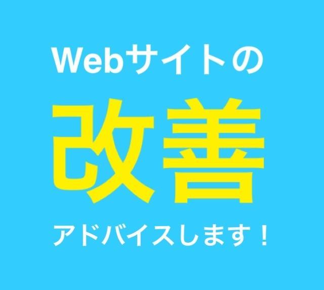 Webサイト・Web広告の改善アドバイスします デザイン改修、リニューアル、PV・CTR改善に! イメージ1