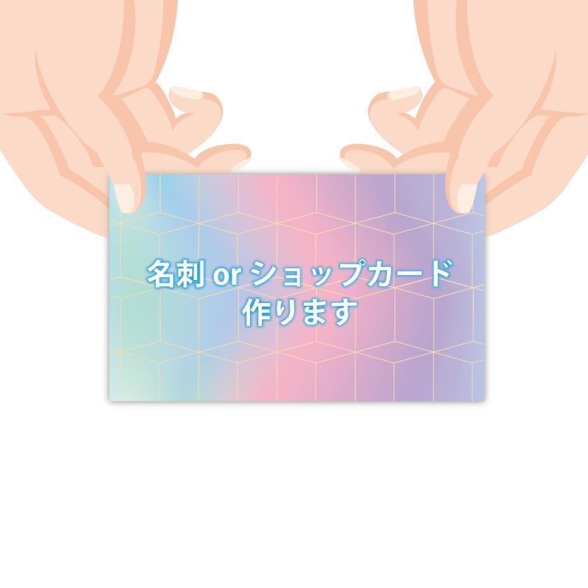 名刺 or ショップカード デザイン承ります シンプルなものから派手なものまで イメージ1