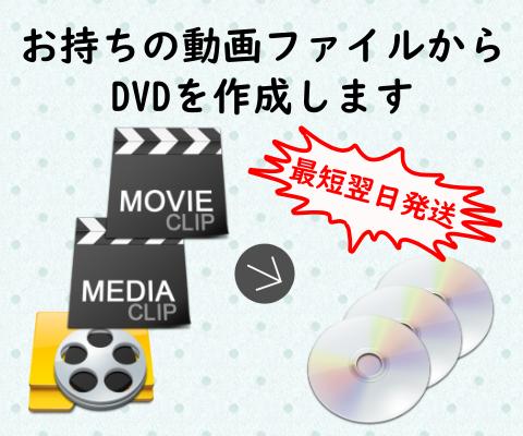 あなたがお持ちの動画からDVDを作成します 動画は作れるけどDVDに焼く方法がわからない方におすすめです