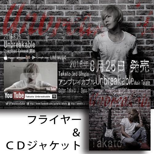 フライヤー☆CDジャケット☆ポスターデザインします バンドフライヤー☆CDジャケット☆ポスターデザイン