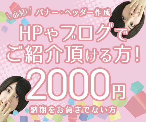 【バナー・ヘッダー作成 ★2000円★】HPやブログでご紹介いただける方限定!
