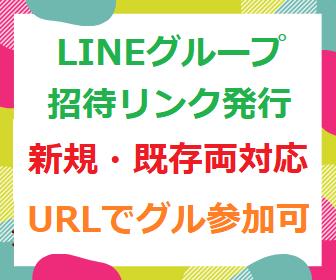 LINEグループの招待URLを発行致します 招待URL1つで誰でも簡単にグループに招待できます★ イメージ1