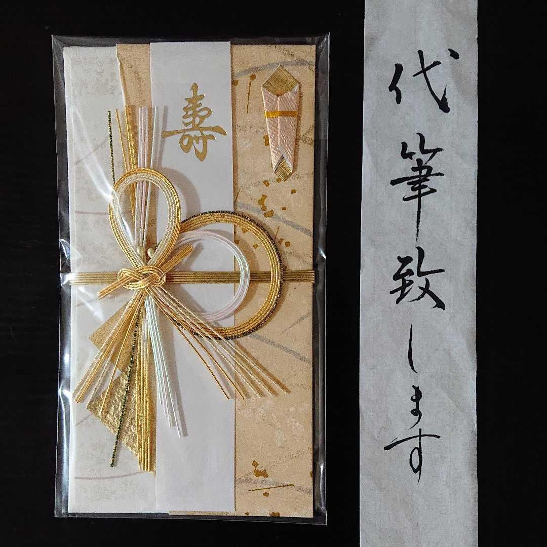 御祝儀袋の代筆致します 字を書くのが苦手な方、御祝儀袋を買いに行く時間のない方へ