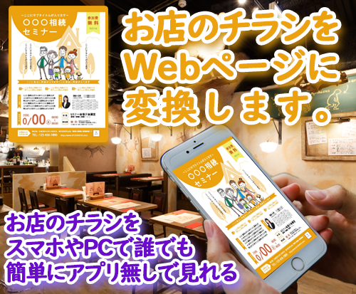 店のチラシをスマホで見れるウェブページに変換します お店のチラシを有効活用アプリ不要でネット上に直接公開します
