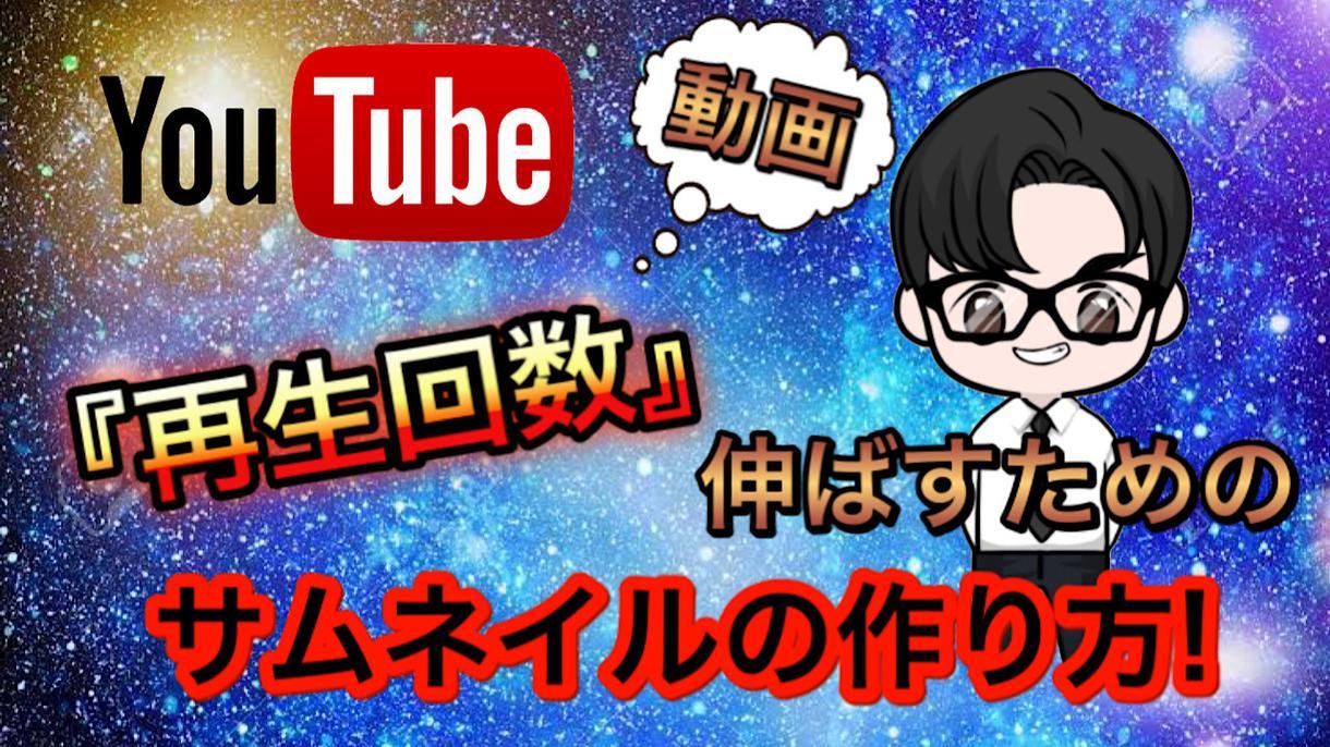 YouTubeのサムネイル作成承ります できるだけ、動画内容に合ったサムネイルをつくります。