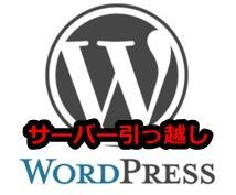 WordPressのサーバー引っ越しを格安代行ます WordPressのサーバー移転、ドメイン設定など格安代行!