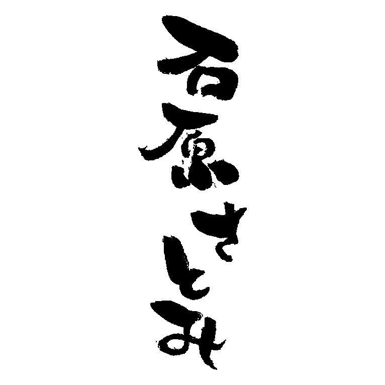 あなたのお名前、筆文字で書きます 【年賀状に最適】個性的な文字でアピール度アップ!