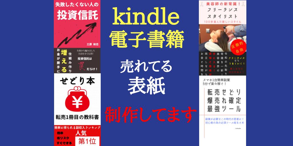 kindle電子書籍の「売れてる表紙」制作します 初心者向けにプロ仕様でご提供(限定サービス価格)