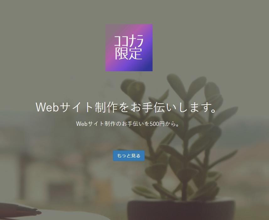 WordPress(PHP)のテーマカスタマイズ/サイトリニューアルします! イメージ1