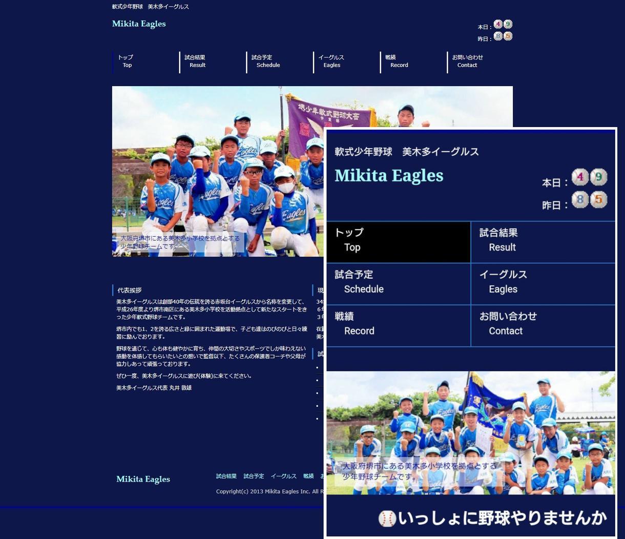 ホームページ作成を作成します レスポンシブに対応したホームページをカスタマイズします イメージ1