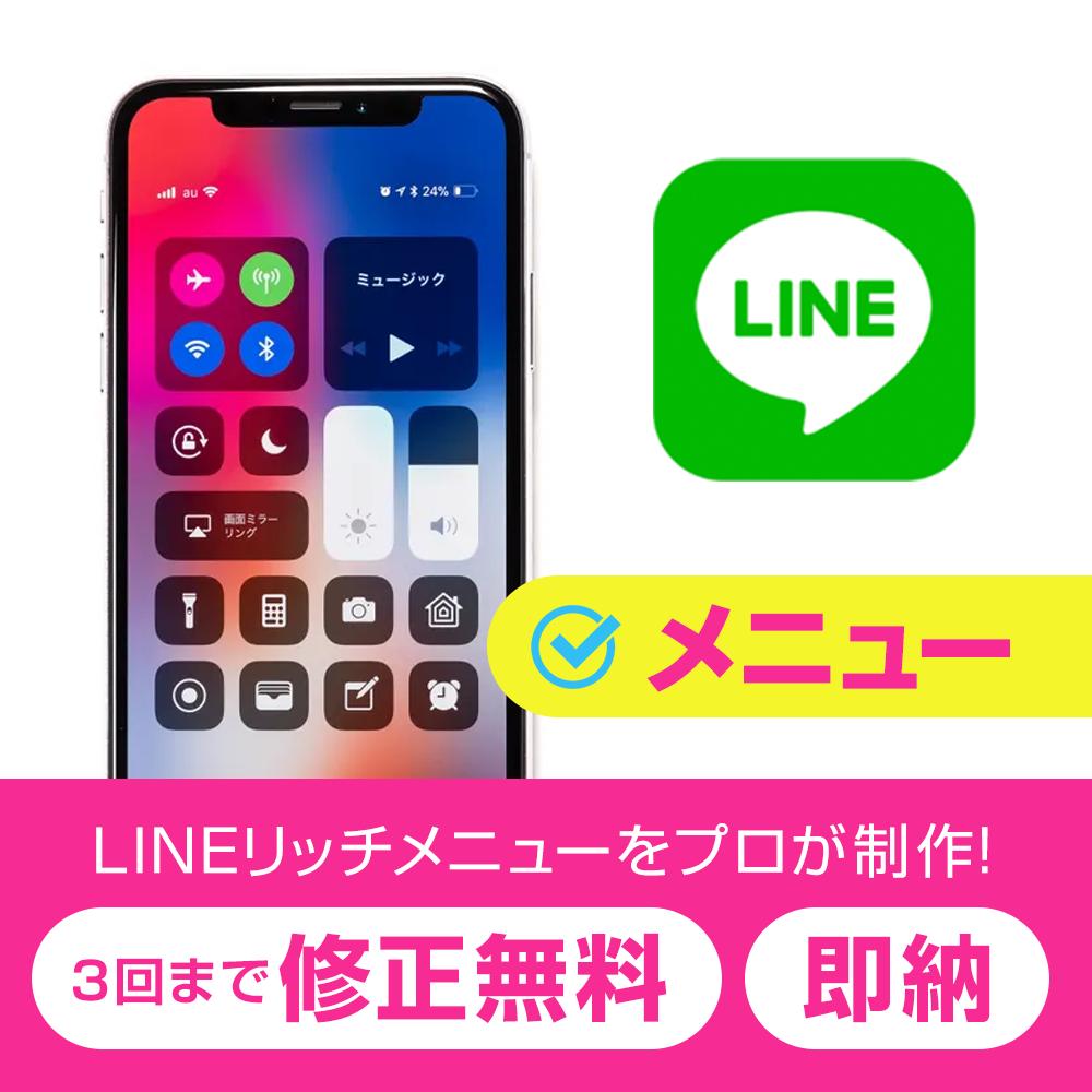 LINE公式アカウントのリッチメニュー作ります LINE公式アカウントのリッチメニューを制作致します! イメージ1