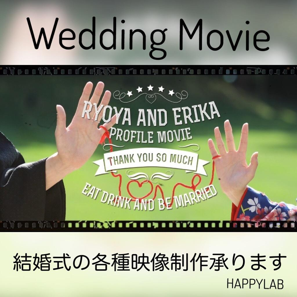 高品質/プロ仕様/結婚式ムービー作ります 【セット割開催中】オープニング・プロフィール・エンドロール