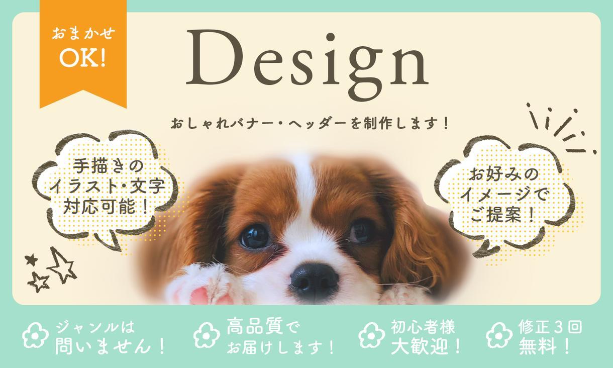 シンプルデザイン*あなただけのバナーを制作します SNSやブログなどのバナーやヘッダーをおしゃれに作成!