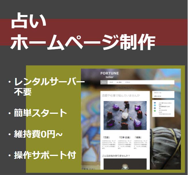 魅せる☆占いホームページを低価格で提供します JIMDOで賢く集客UP。4ページまでが今だけ価格でご提供! イメージ1