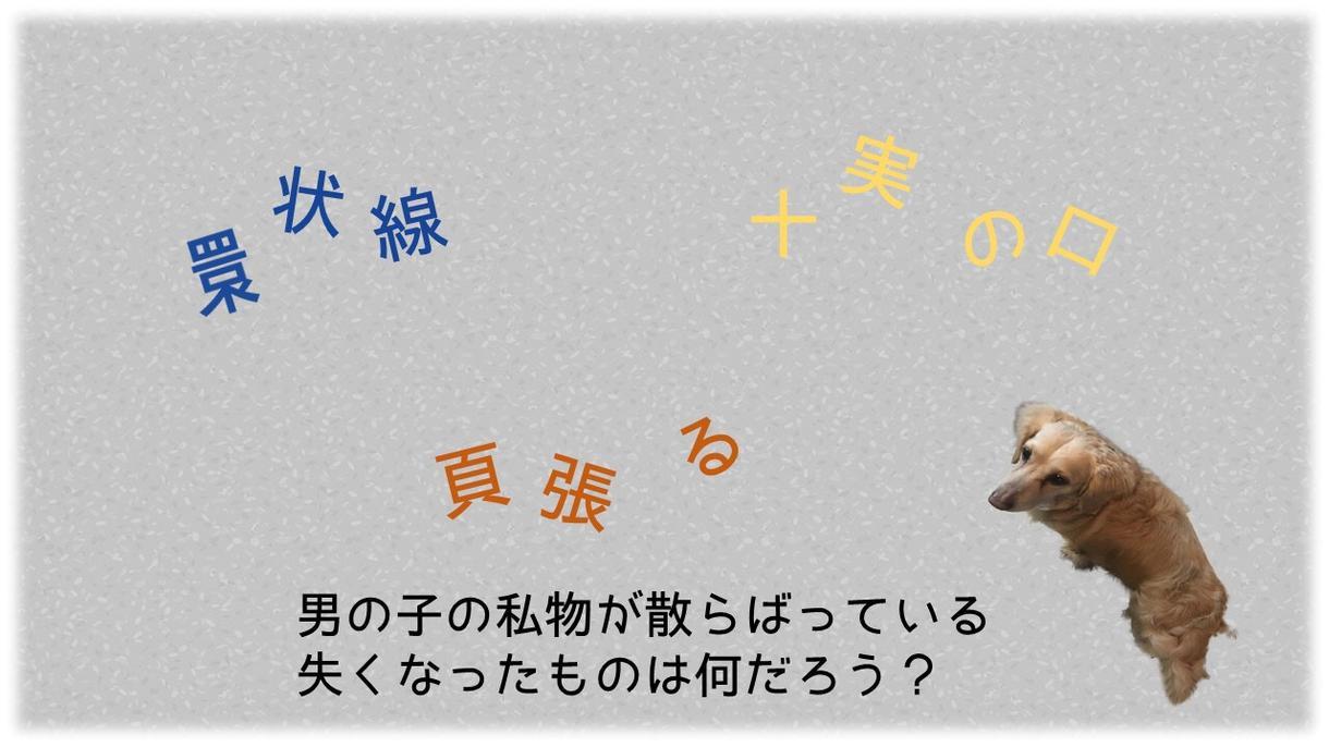 あなたのペットを主人公にした謎解きを制作します ペットとの思い出に♫ブログやSNSにアップなど使い方は様々!