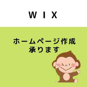 wixでホームページ作成致します あなたの想いや伝えたい事をホームページへ