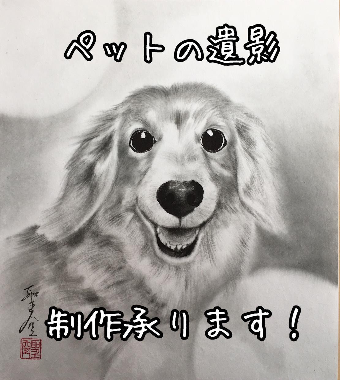 ペットの遺影を水墨画で描きます ペットの想い出を残したい方、写真では物足りない方へ イメージ1