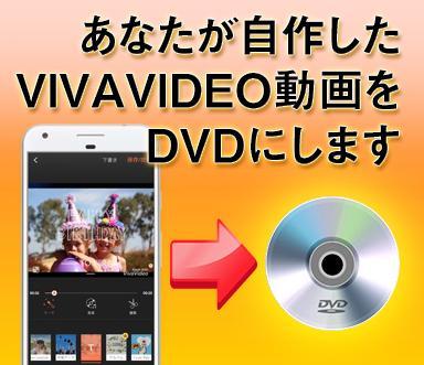 VIVAVIDEOで作った映像をDVDにします 動画データをお送りいただき、オプションでDVD書き込みも対応