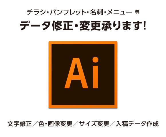 Illustratorデータの修正変更承ります ai形式ファイルの文字・画像・色の修正等ご希望の方に。 イメージ1